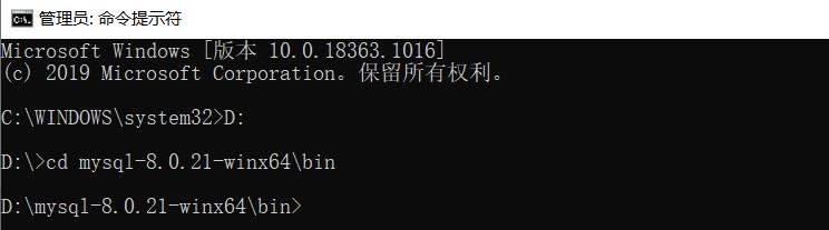 切换至MySQL\bin目录